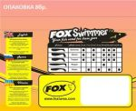 Fox Swimmer 8см.
